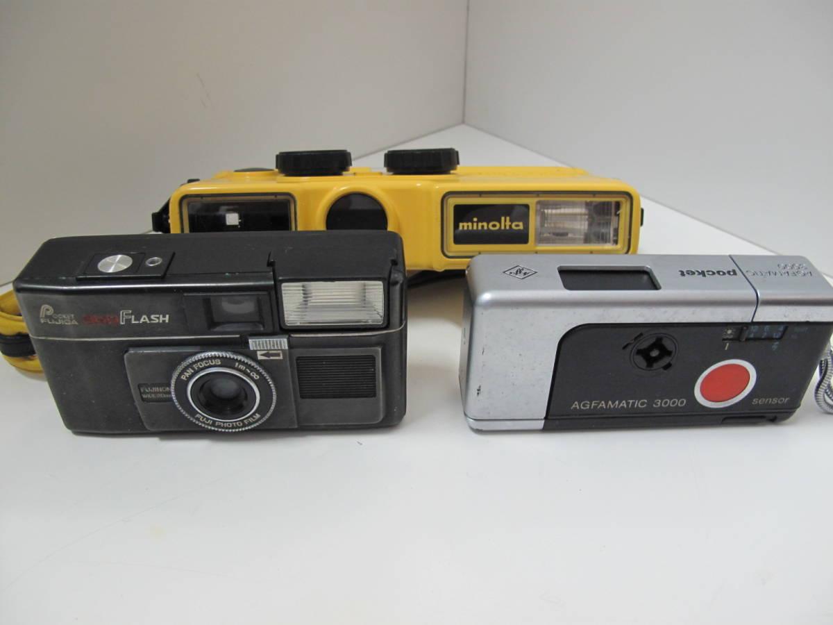 ポケットカメラ POCKET FUJICA 350 flash/AGFAMATIC 3000 ドイツ製/ミノルタ ウェザーマチック 3台セット
