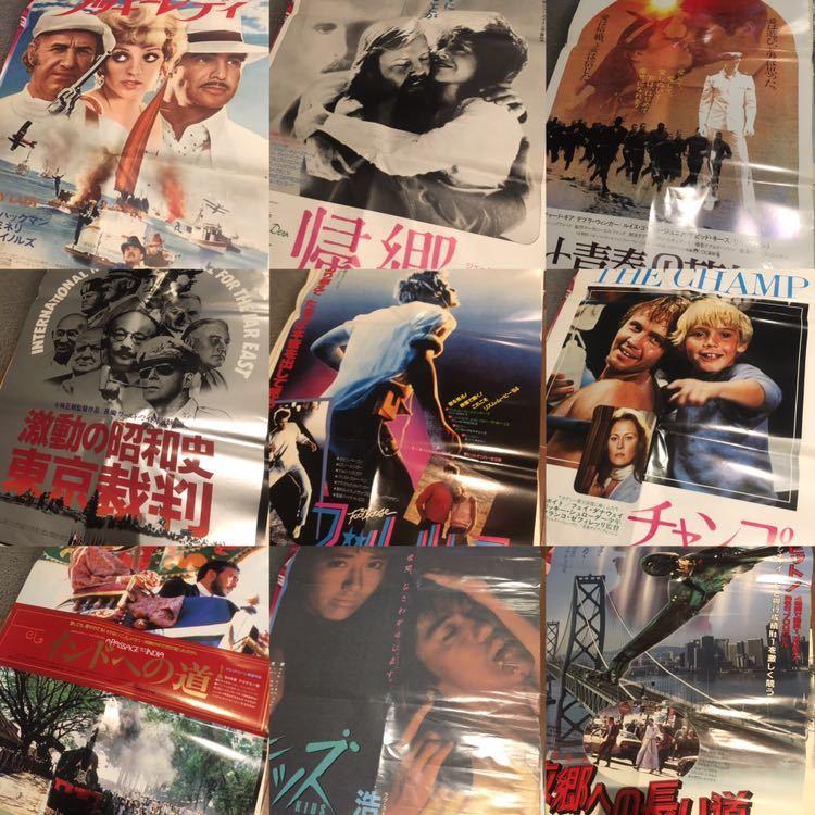 超大量 映画ポスター まとめ売り 希少 レア 昭和レトロ 洋画 邦画 /検 50年代 60年代 70年代 80年代~ 詳細不明_画像6