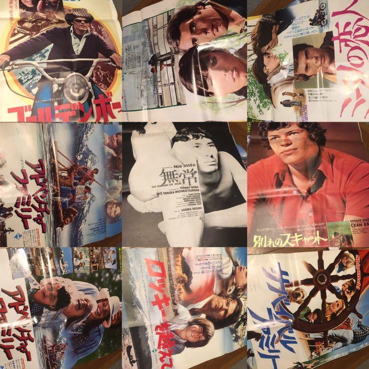 超大量 映画ポスター まとめ売り 希少 レア 昭和レトロ 洋画 邦画 /検 50年代 60年代 70年代 80年代~ 詳細不明