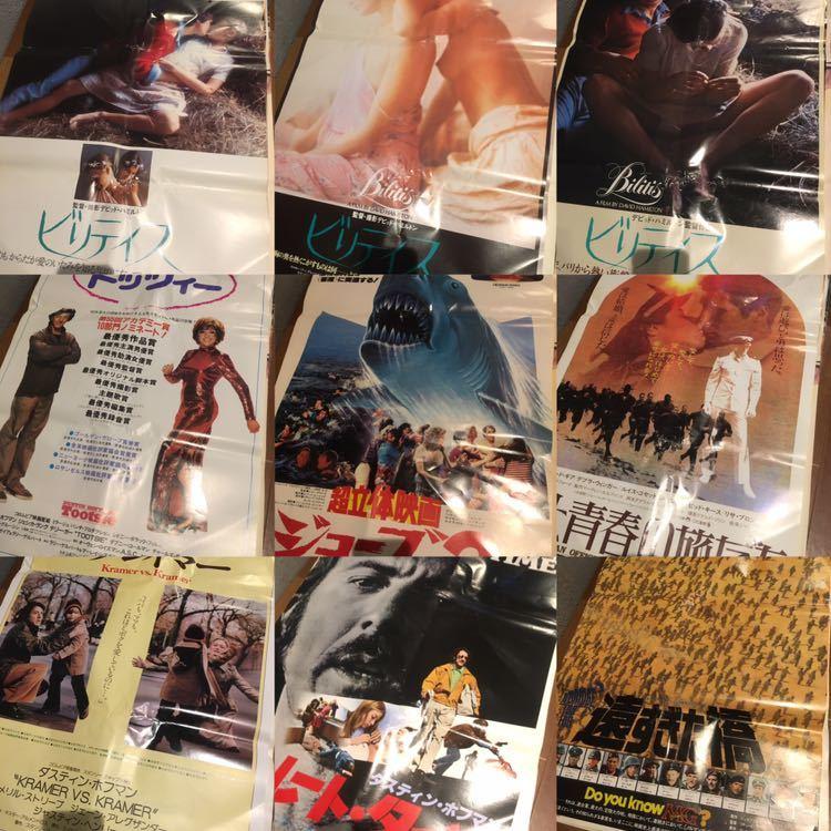 超大量 映画ポスター まとめ売り 希少 レア 昭和レトロ 洋画 邦画 /検 50年代 60年代 70年代 80年代~ 詳細不明_画像3