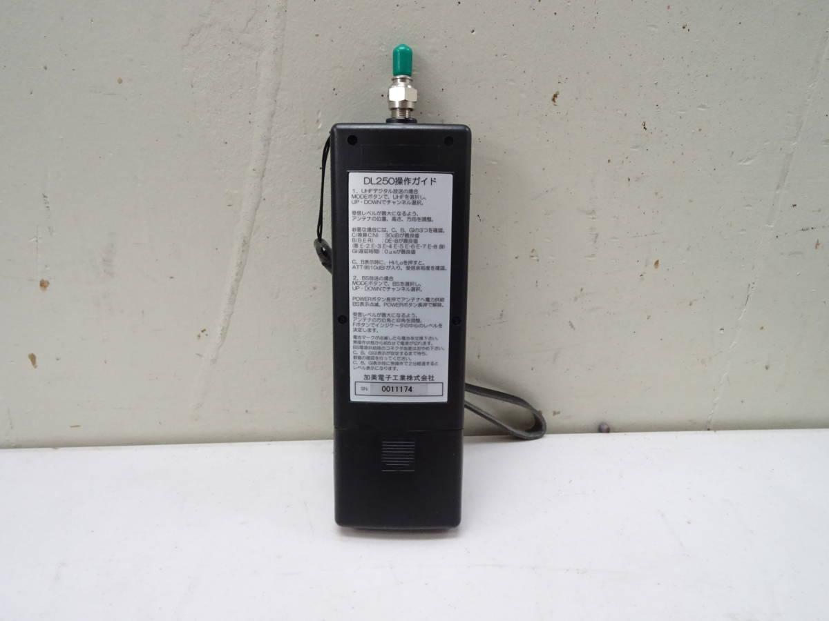 UHF BS レベルチェッカー DL250_画像4