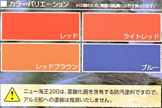 送料込み 船底塗料「ニュー海王200 ライトレッド 2㎏」中国塗料_画像2