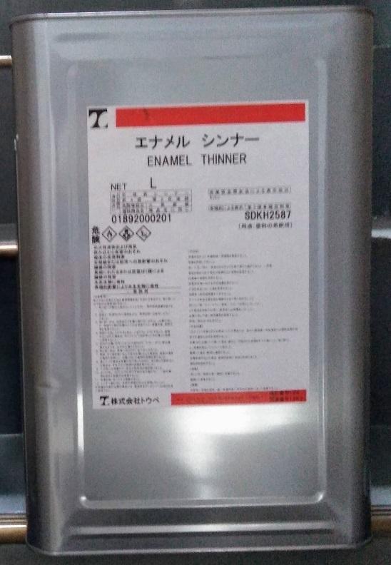 エナメルシンナー 16L (株)トウペ_画像1
