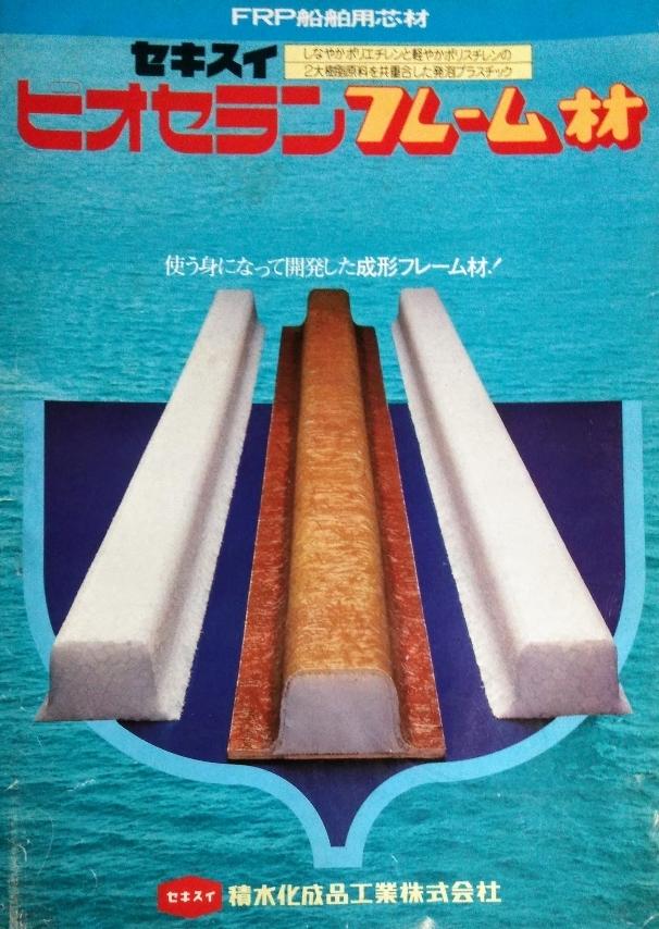 バラ売り FRP船舶用芯材「ピオセランフレーム材 POF30 6本 1800x50x50mm 」積水化成品工業 代引不可_画像1