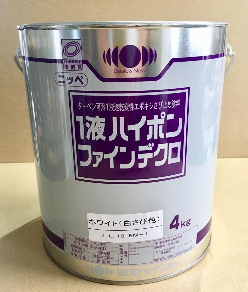 送料込み 白色さび止め塗料「ニッペ ハイポンファインデクロ 白 4㎏」日本ペイント_画像1