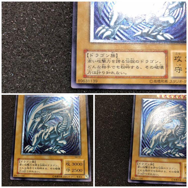 ブルーアイズホワイトドラゴンレリーフ青艶_画像3