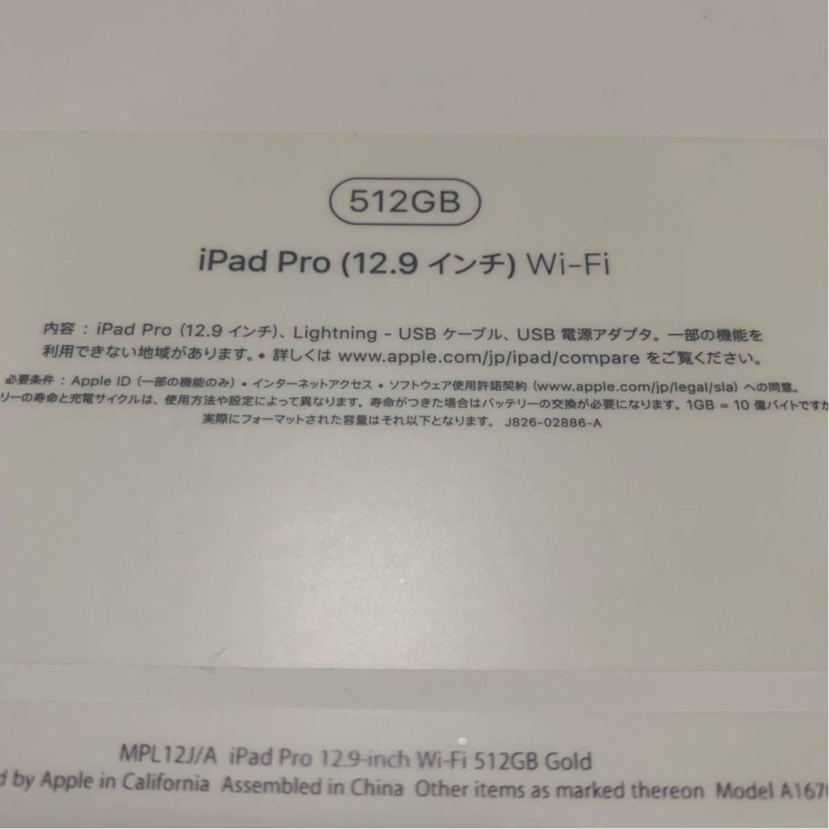 iPad Pro 12.9 _画像3