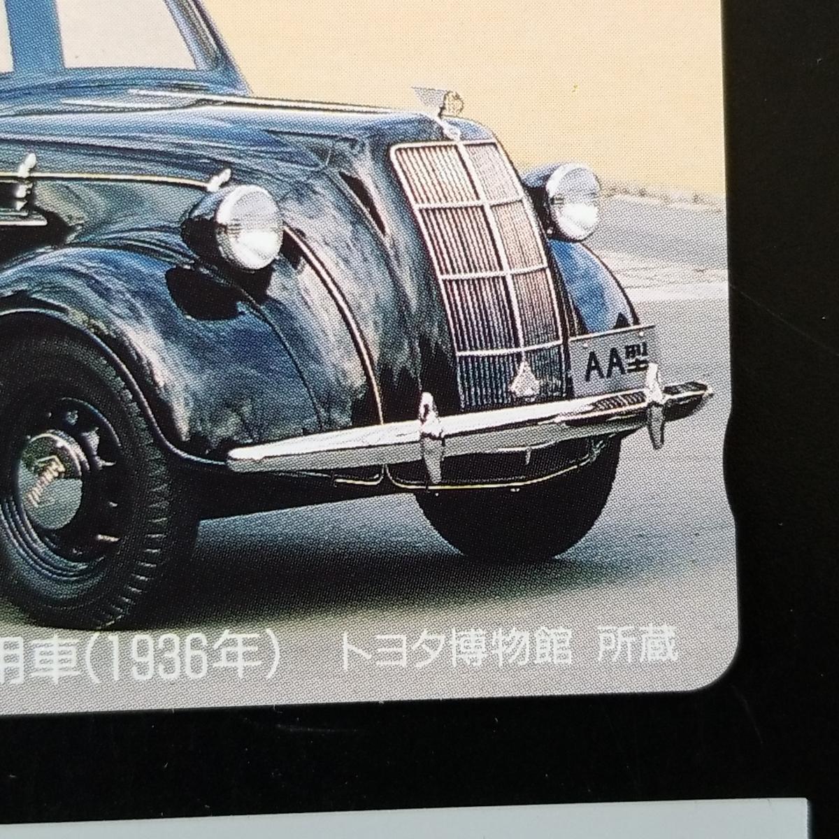 ・未使用 テレカ 105度 トヨタ博物館所蔵 トヨダAA型乗用車(1963年)トヨタ 乗用車 クラシックカー テレホンカード 自動車_画像3