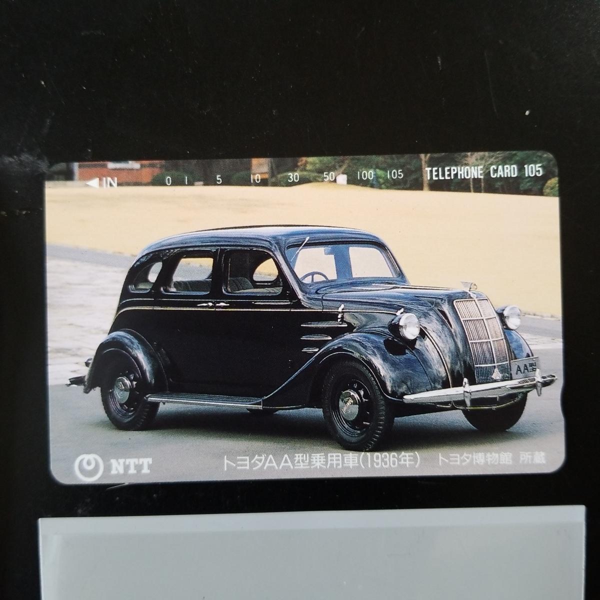 ・未使用 テレカ 105度 トヨタ博物館所蔵 トヨダAA型乗用車(1963年)トヨタ 乗用車 クラシックカー テレホンカード 自動車_画像1
