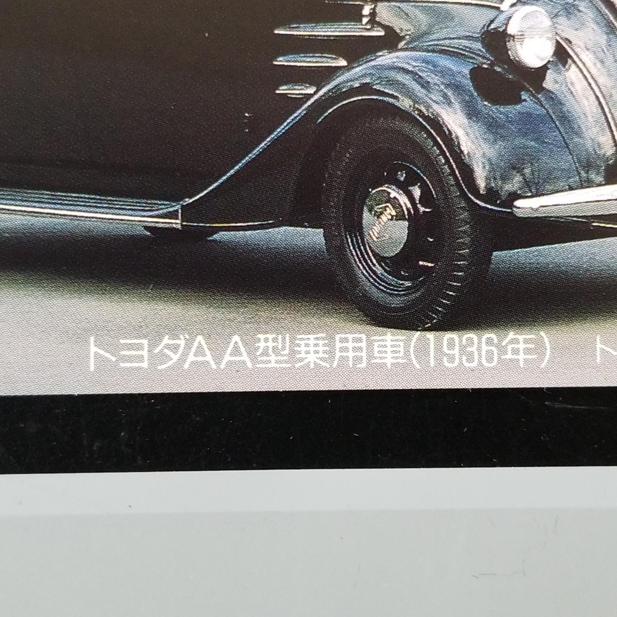 ・未使用 テレカ 105度 トヨタ博物館所蔵 トヨダAA型乗用車(1963年)トヨタ 乗用車 クラシックカー テレホンカード 自動車_画像2