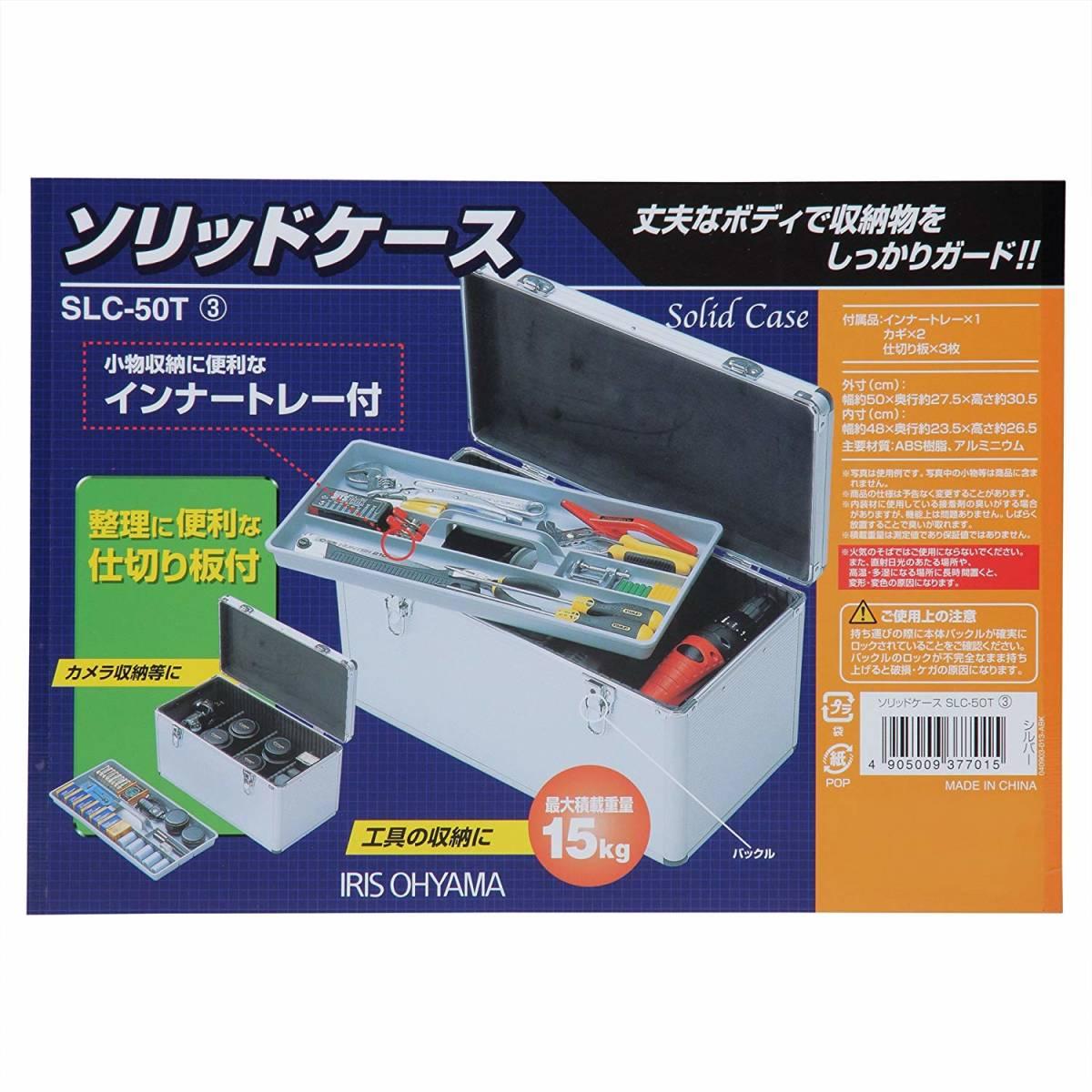 【未使用】 アイリスオーヤマ アルミケース ソリッドケース 工具収納ケース 工具箱 W約50×D約27.5×H約30.5cm SLC-50T C-179_画像2