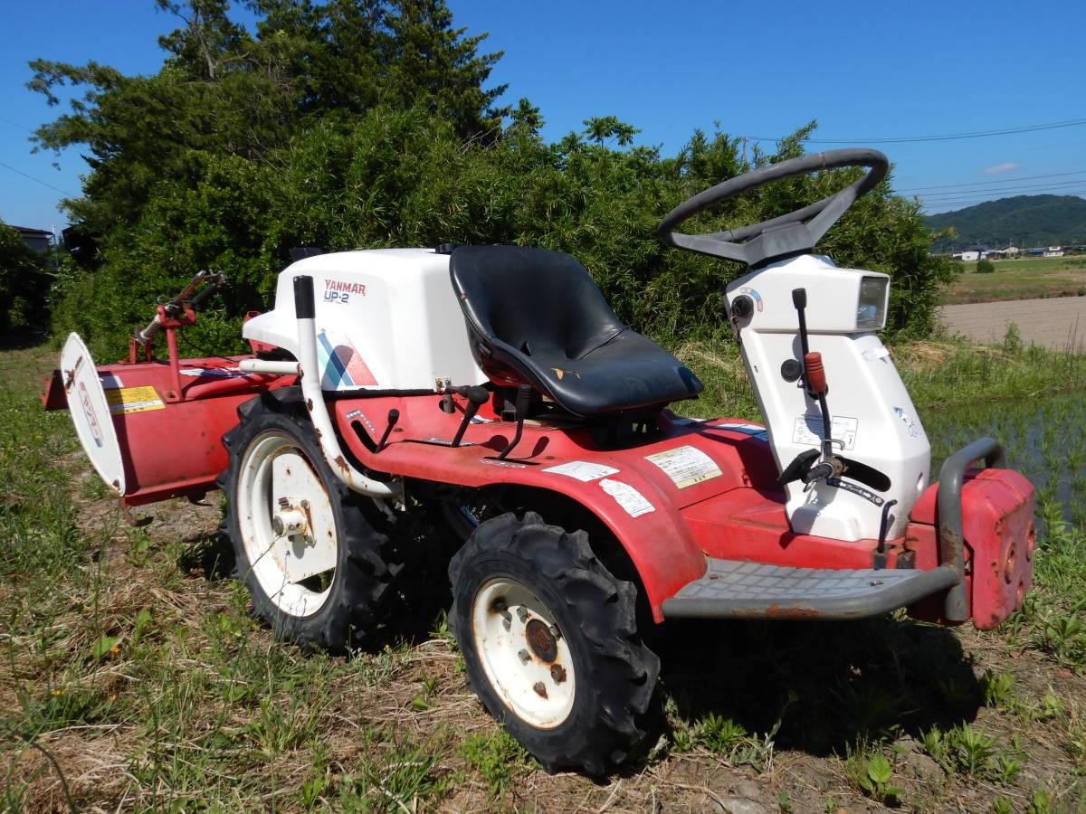 ☆初夏のびっくり価格!ヤンマー 乗用耕うん機 UP-2 ウルトラポチ 小型トラクター 12馬力 中古実動 売切り!