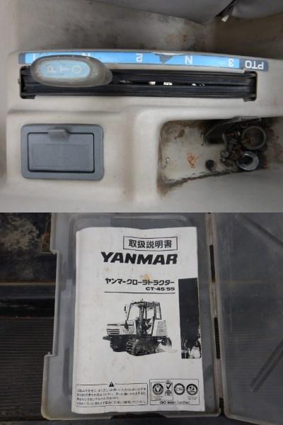 ヤンマー クローラトラクター CT-55 55馬力 1373h キャビン仕様/エアコン付/自動水平 湿田にオススメ! 1000円スタート売切り!_画像7