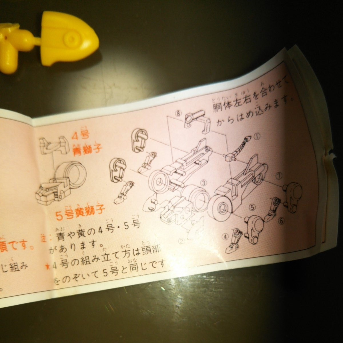 旧バンダイ ゴライオン 5号黄獅子_画像3