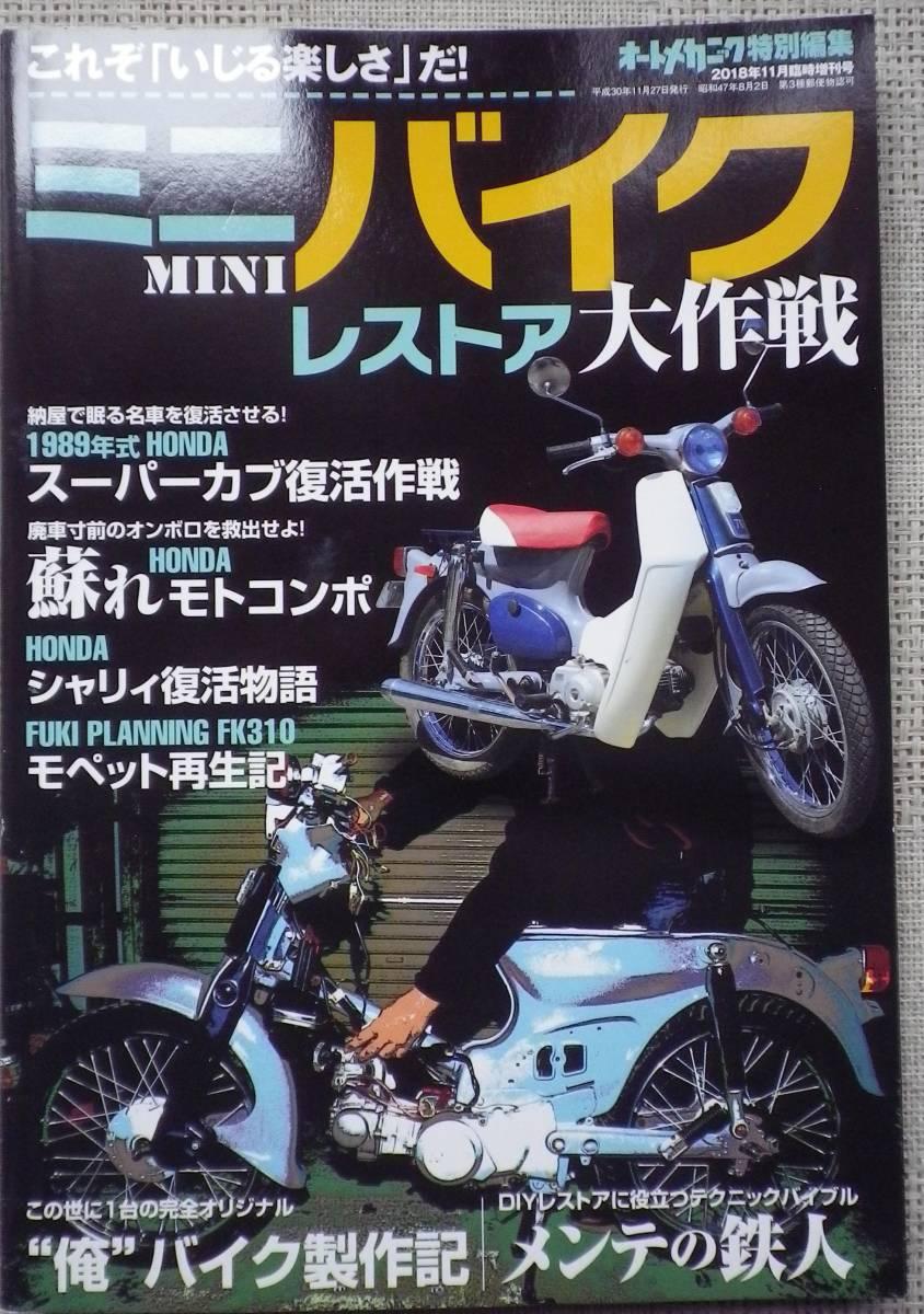 ミニバイク レストア大作戦 オートメカニック臨時増刊号(2018/11)