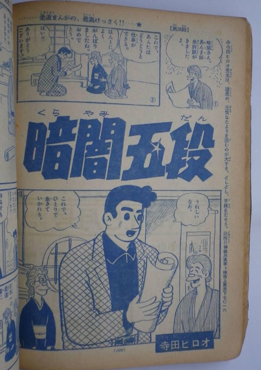 少年サンデー 1964年5月24日号_画像7
