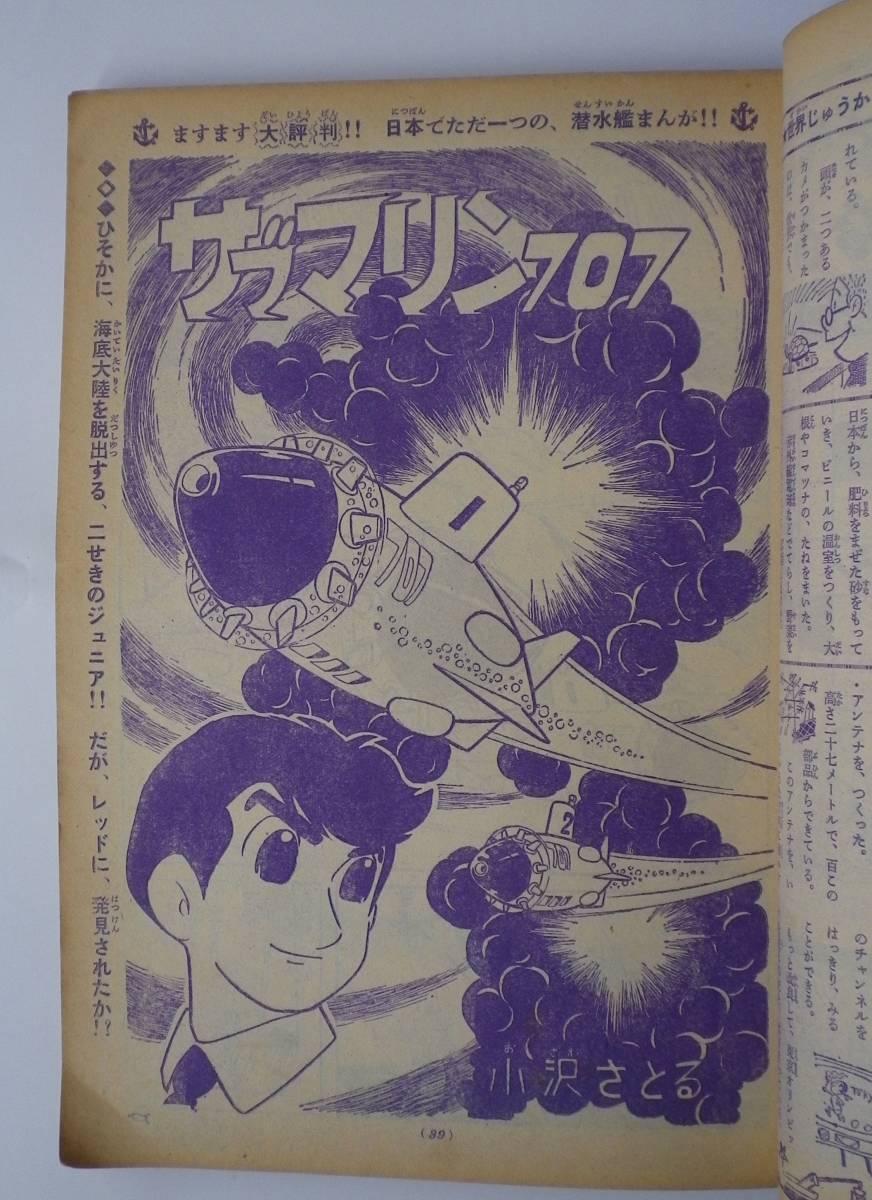 少年サンデー 1964年5月24日号_画像4
