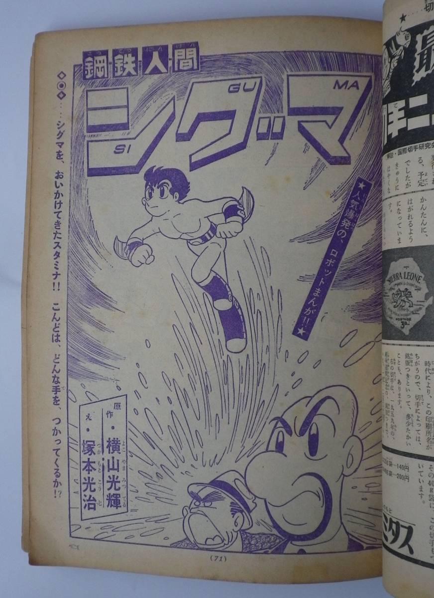 少年サンデー 1964年5月24日号_画像5