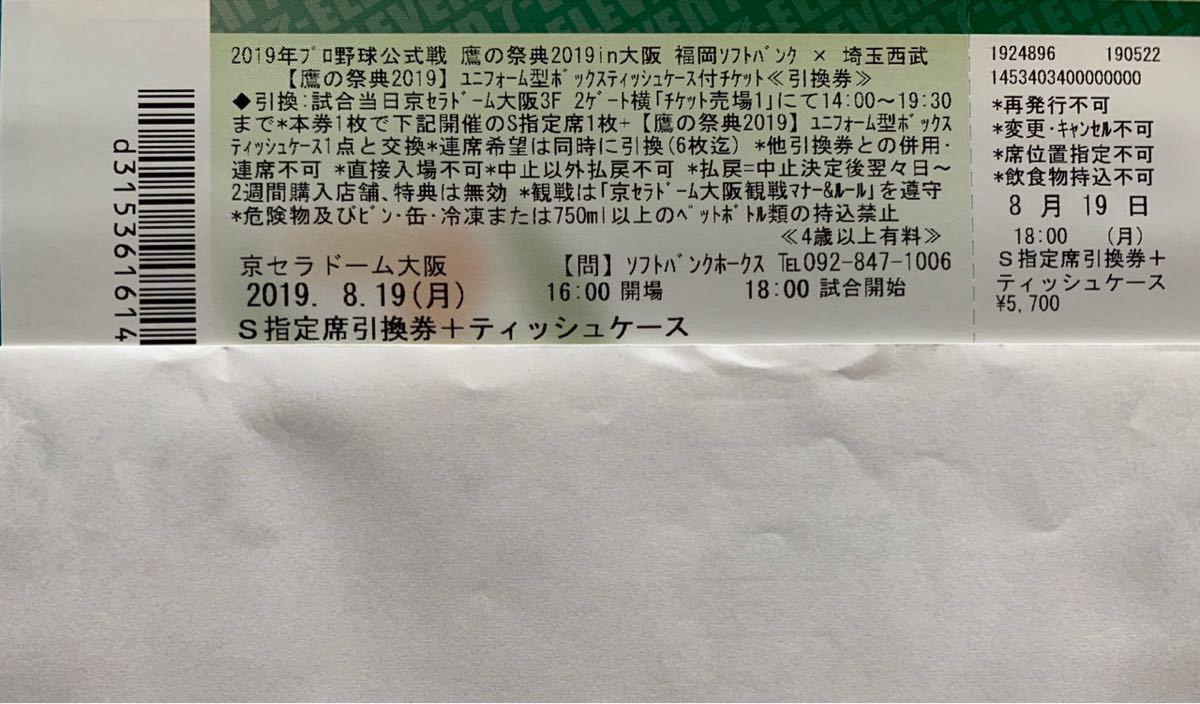 ★8/19鷹の祭典京セラドームソフトバンク対西武 S指定席引換券ティッシュケース付きチケット_画像2