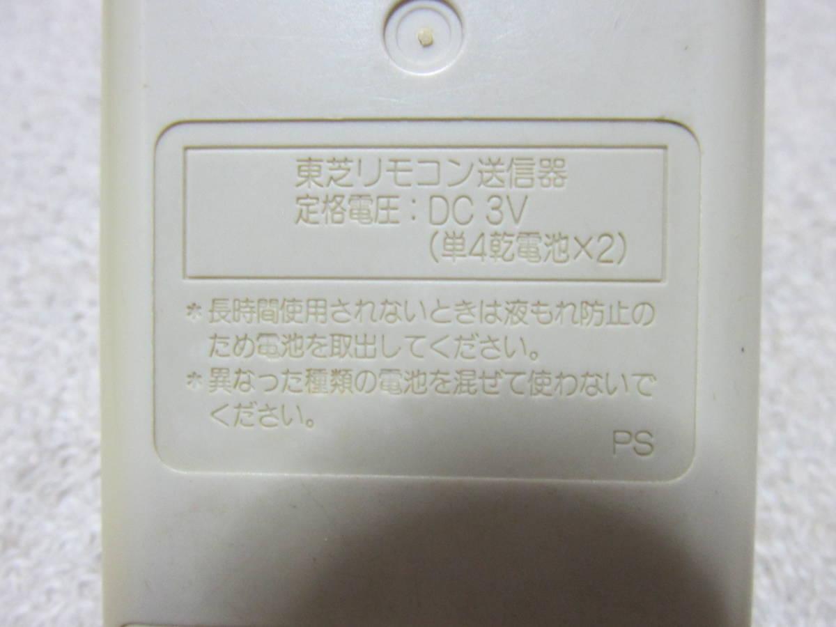 東芝 TOSHIBA エアコン リモコン WH-D1Y_画像4