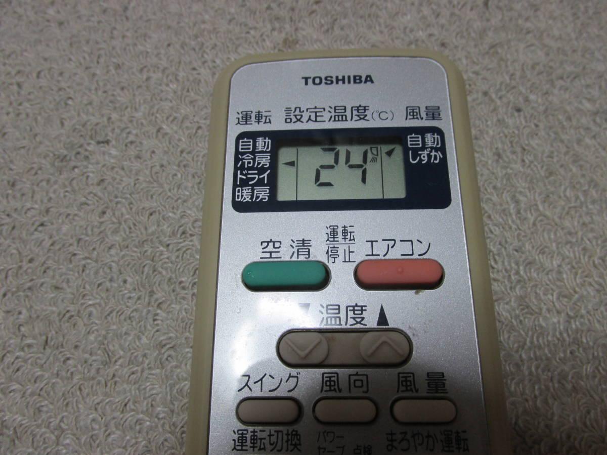 東芝 TOSHIBA エアコン リモコン WH-D1Y_画像2