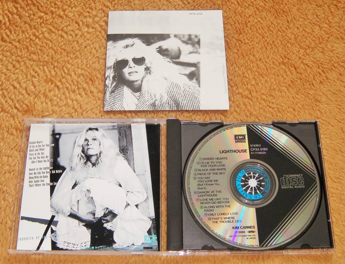帯付き廃盤CD☆キム・カーンズ/ライトハウス(CP32-5150) KIM CARNES/LIGHT HOUSE_画像2