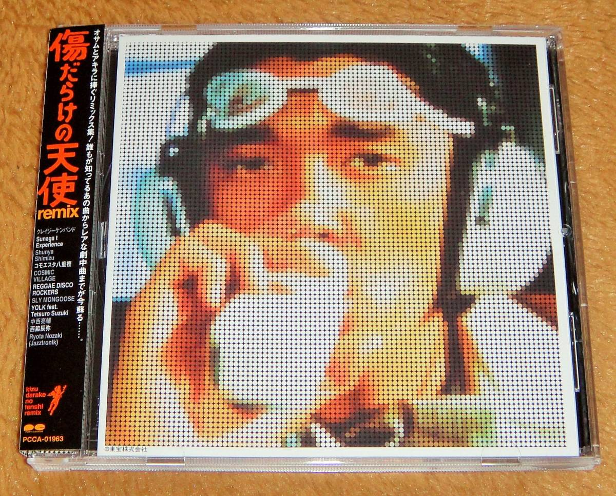 帯付き廃盤CD☆傷だらけの天使 remix(PCCA-01963) 萩原健一、クレイジーケンバンド、コモエスタ八重樫、中西亮輔、西脇辰弥