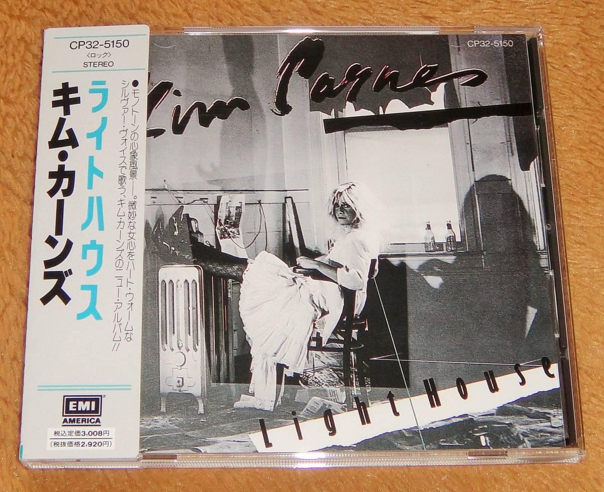 帯付き廃盤CD☆キム・カーンズ/ライトハウス(CP32-5150) KIM CARNES/LIGHT HOUSE