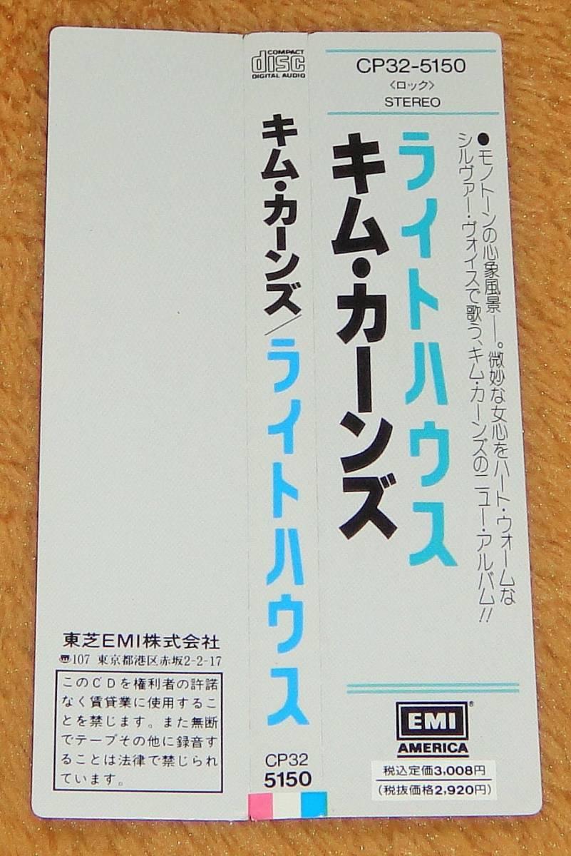 帯付き廃盤CD☆キム・カーンズ/ライトハウス(CP32-5150) KIM CARNES/LIGHT HOUSE_画像3
