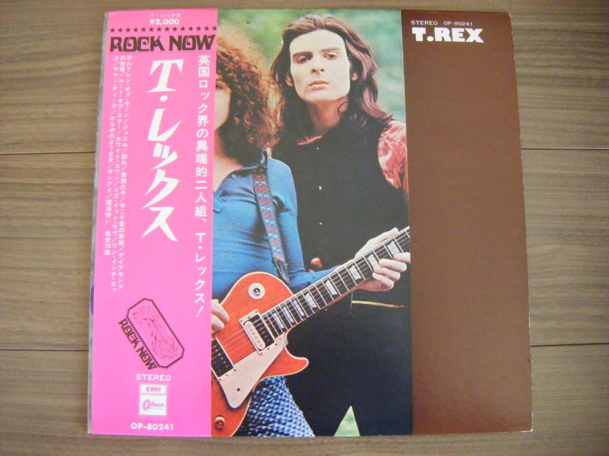 ★[帯付初回赤盤] 美品!T.Rex 1st/激レア大本命盤/T.レックス/Marc Bolan マーク・ボラン