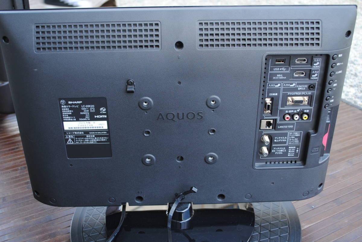A350.SHARP/シャープ/AQUOS/アクオス/液晶カラーテレビ/LC-22K20/22インチ/2015年製/B-CASカード付/リモコン付属/回転天板付/HDMI入力/_画像4