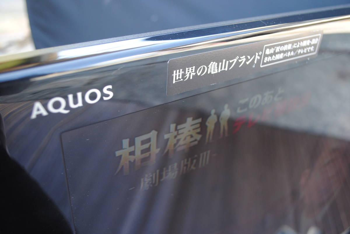 A355【詳細複数写真あり】SHARP/AQUOS/液晶カラーテレビ/LC-32SC1/32V型ワイド/2010年製/B-CASカード付/世界の亀山ブランド/回転天板付_画像2