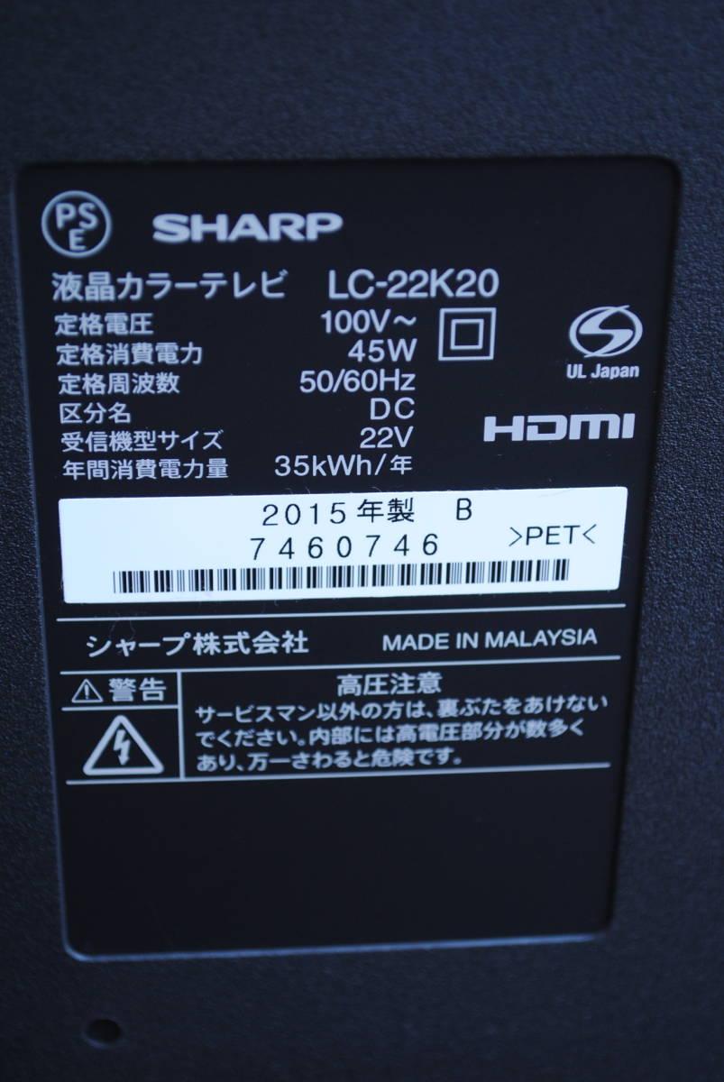 A350.SHARP/シャープ/AQUOS/アクオス/液晶カラーテレビ/LC-22K20/22インチ/2015年製/B-CASカード付/リモコン付属/回転天板付/HDMI入力/_画像5