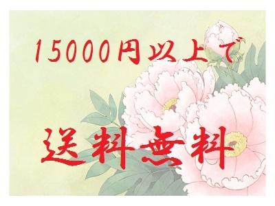 洗い張り 『袷羽織・袷コート』 A_加工料金合計15000円以上で送料無料