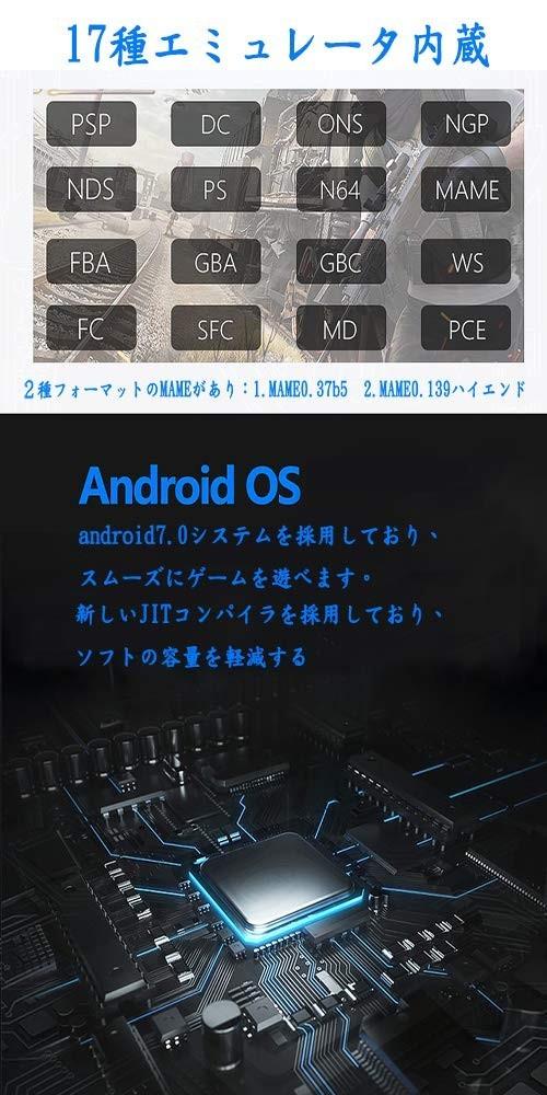 【新品】 5.5インチ 最新版ポータブルゲーム機 android7.0 WIFI機能搭載 DC/ONS/NGP/MD/アーケード エミュレーター 互換機 DG004_画像4
