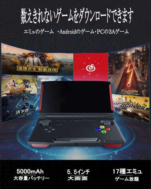 【新品】 5.5インチ 最新版ポータブルゲーム機 android7.0 WIFI機能搭載 DC/ONS/NGP/MD/アーケード エミュレーター 互換機 DG004_画像3