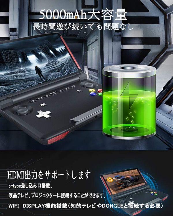 ★新品★ 5.5インチ 最新版ポータブルゲーム機 android7.0 WIFI機能搭載 DC/ONS/NGP/MD/アーケード エミュレーター 互換機 DG004_画像5