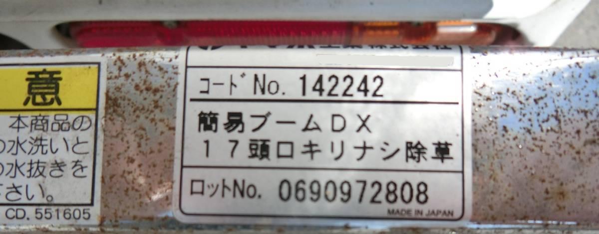 売切★軽トラで散布作業♪ 全長約5m ヤマホ 簡易ブームDX17噴口  _画像9