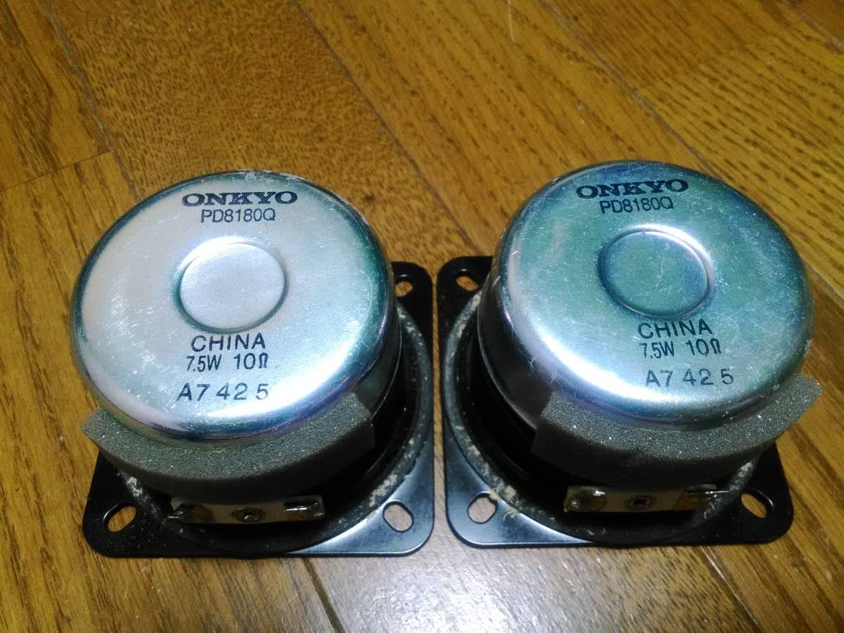 ONKYO A-OMFスピーカー8cmユニット 左右2個セット 自作スピーカーなどに 7.5w 10Ω PD8180Q A7425_画像3