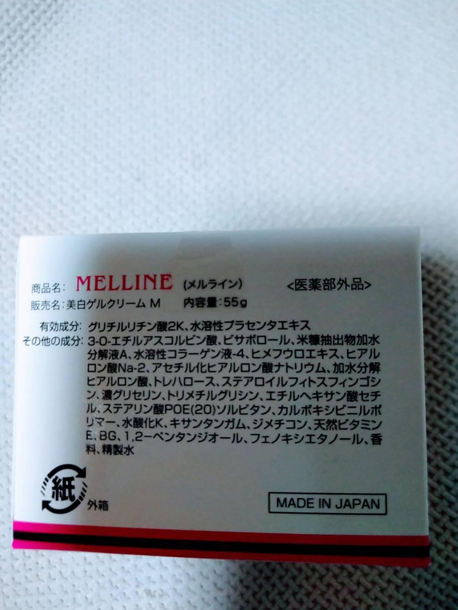 メルライン 美白ゲルクリーム 55g_画像2