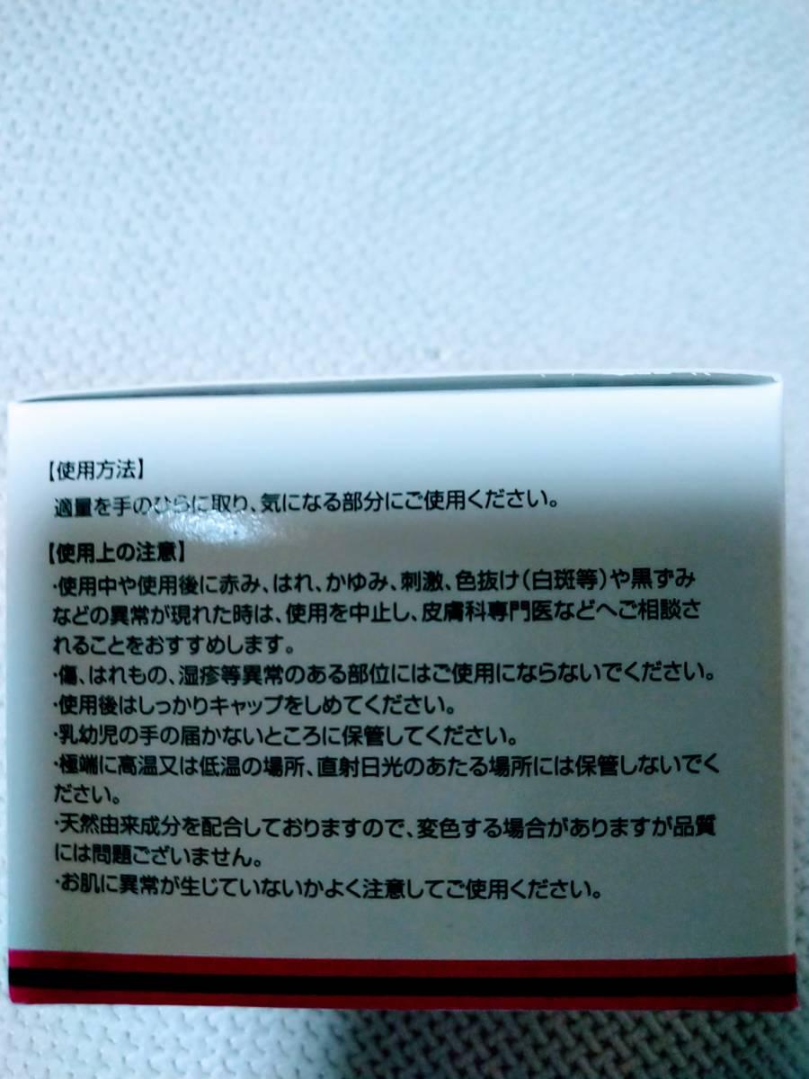 メルライン 美白ゲルクリーム 55g_画像3
