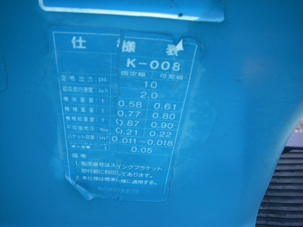売り切り!! クボタ パワーショベル K-008 可変幅 追加拡大画像あり!_画像7