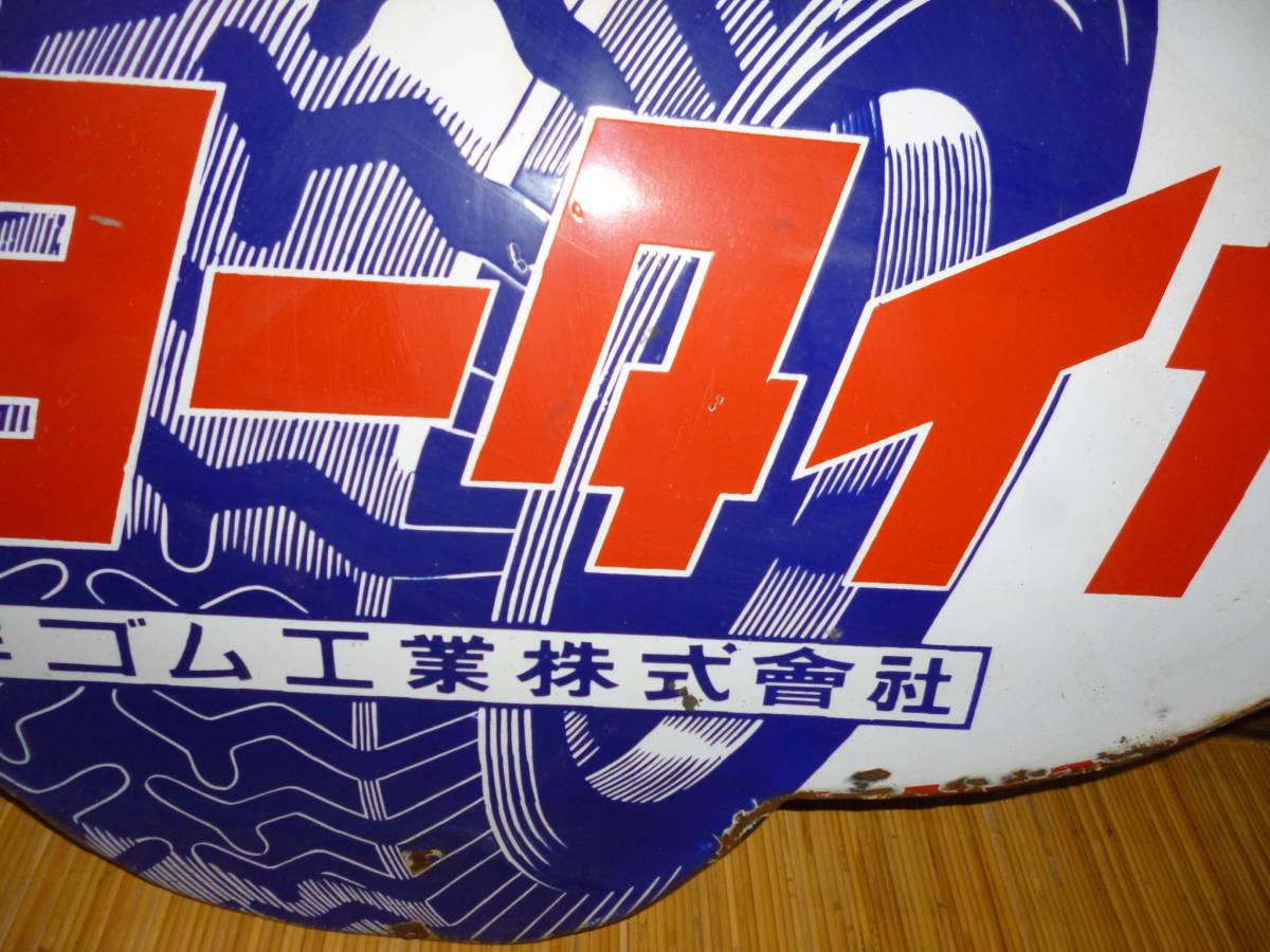 トーヨータイヤ 看板 昭和レトロアンティーク 当時物 東洋タイヤ 古い_画像5