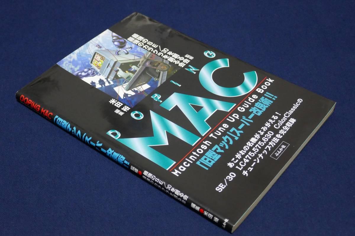 ♪ 中古 旧型マック スーパー改良術/Macintosh Tune Up Guide Book/ぶんか社 ♪_画像1