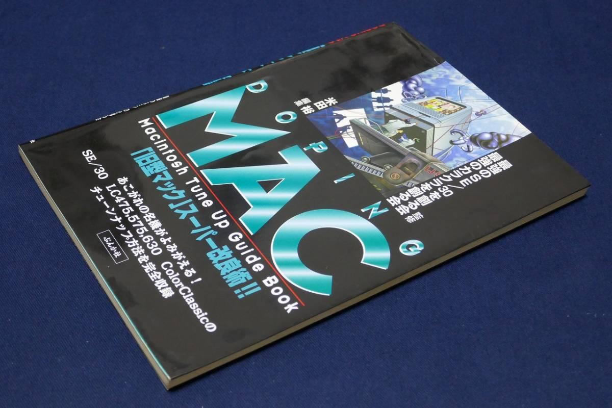 ♪ 中古 旧型マック スーパー改良術/Macintosh Tune Up Guide Book/ぶんか社 ♪_画像2