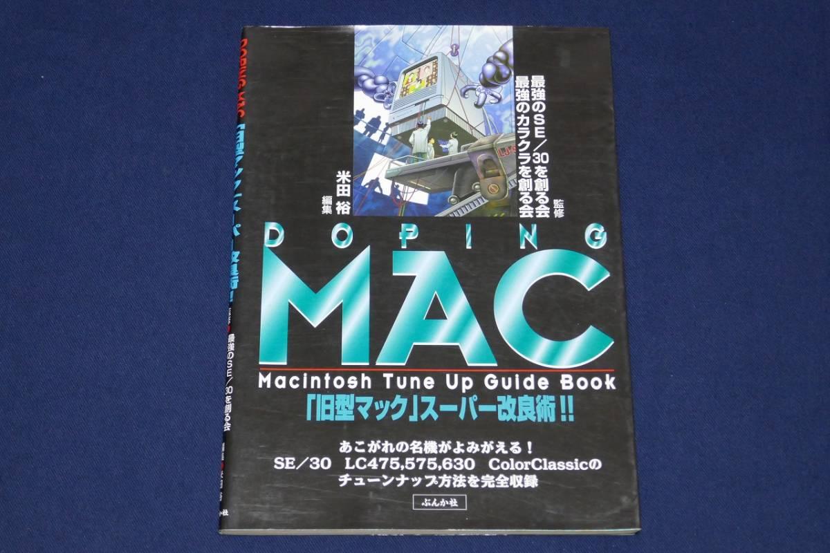 ♪ 中古 旧型マック スーパー改良術/Macintosh Tune Up Guide Book/ぶんか社 ♪_画像3
