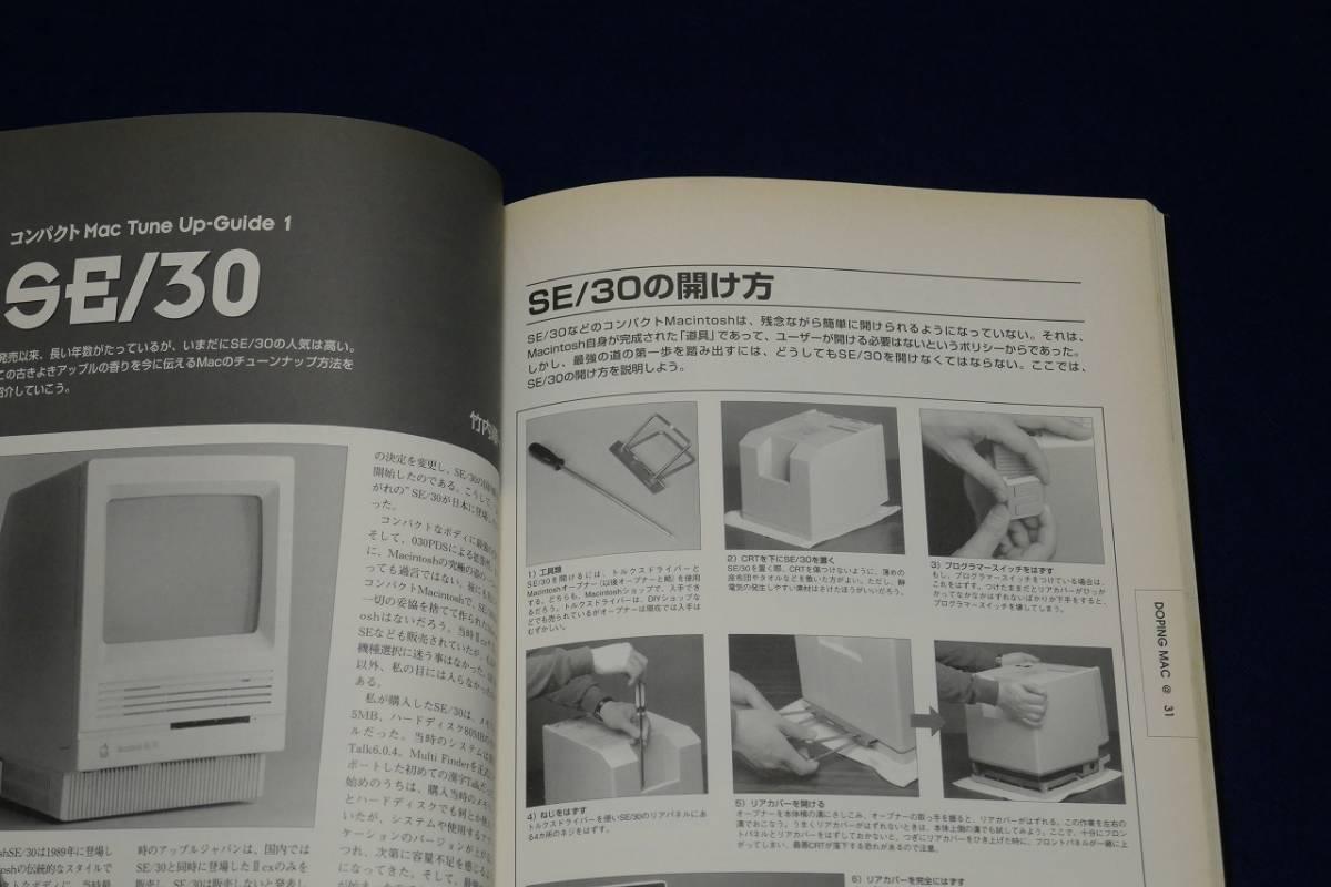 ♪ 中古 旧型マック スーパー改良術/Macintosh Tune Up Guide Book/ぶんか社 ♪_画像4