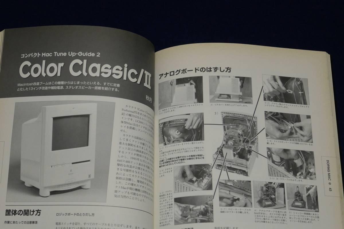 ♪ 中古 旧型マック スーパー改良術/Macintosh Tune Up Guide Book/ぶんか社 ♪_画像5