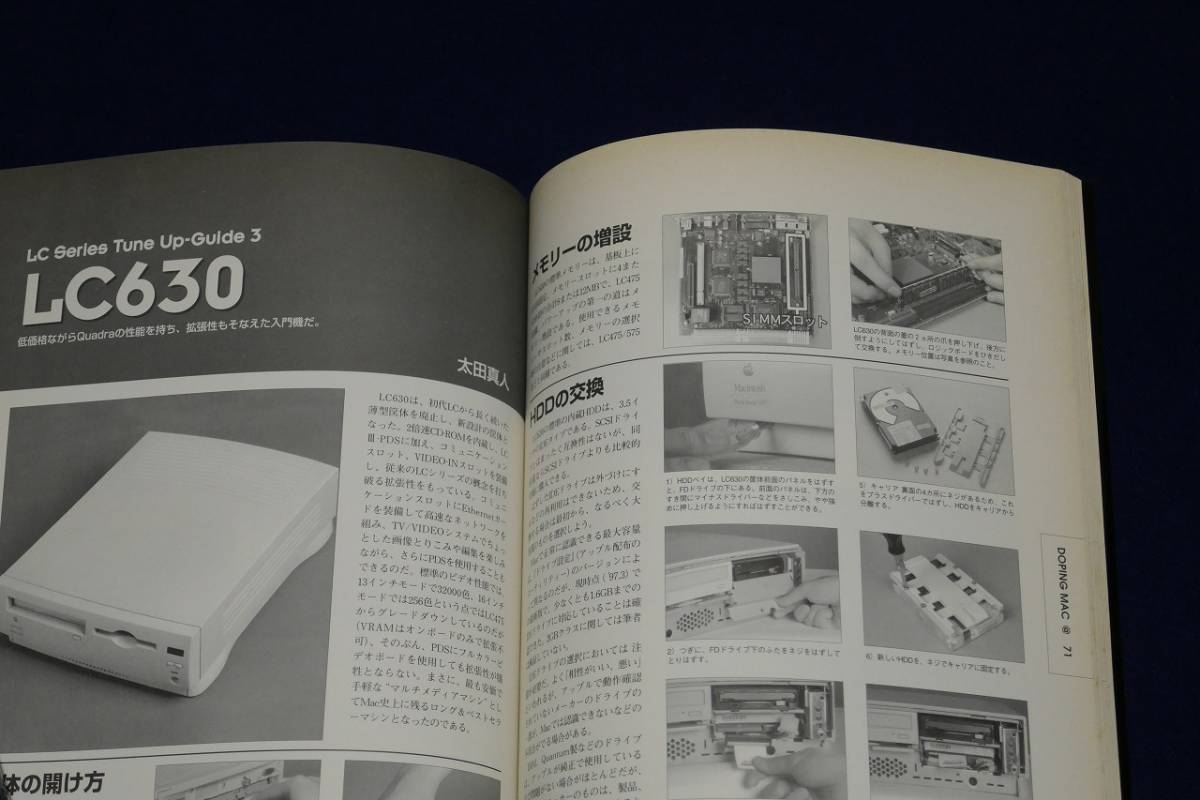♪ 中古 旧型マック スーパー改良術/Macintosh Tune Up Guide Book/ぶんか社 ♪_画像6