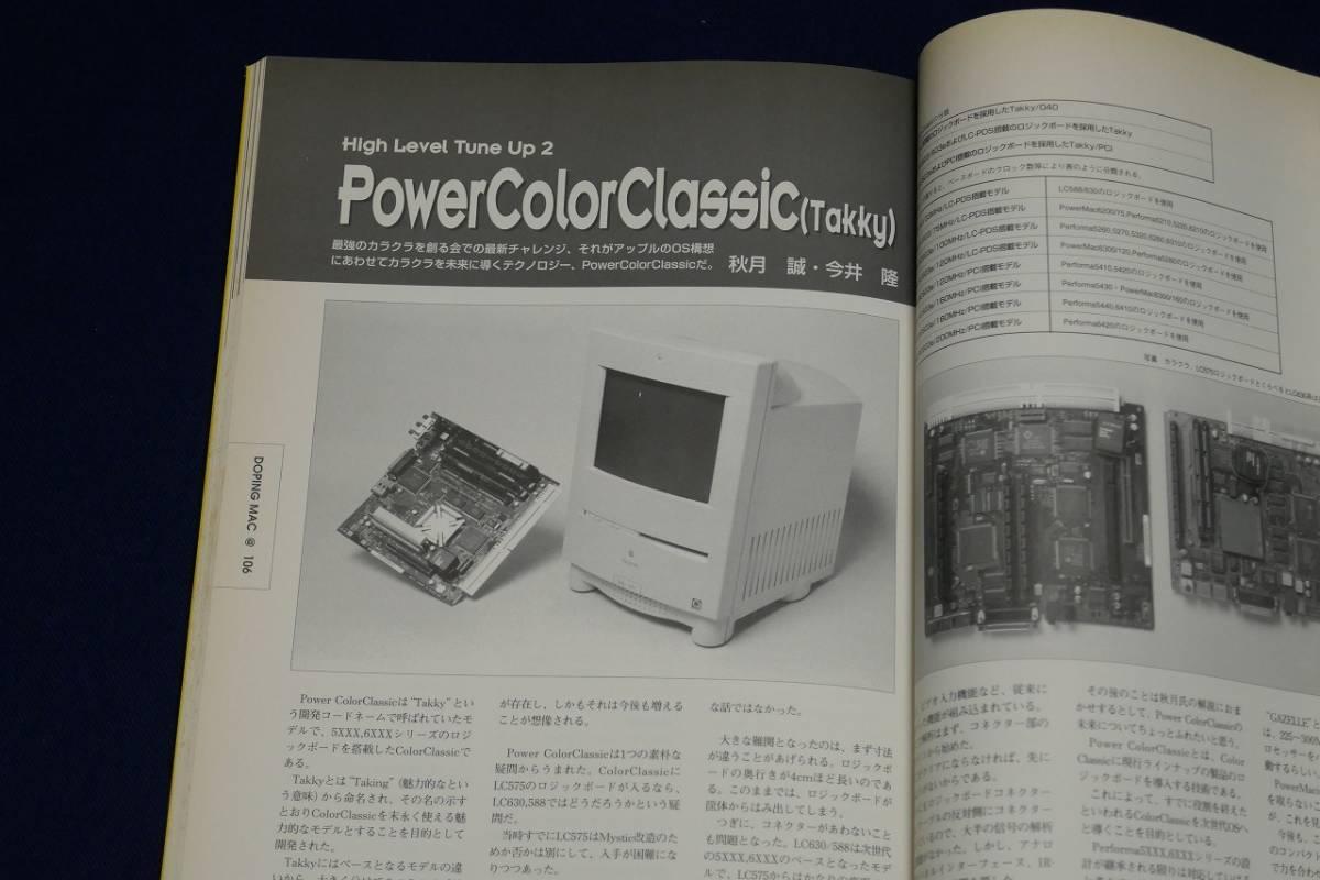♪ 中古 旧型マック スーパー改良術/Macintosh Tune Up Guide Book/ぶんか社 ♪_画像7